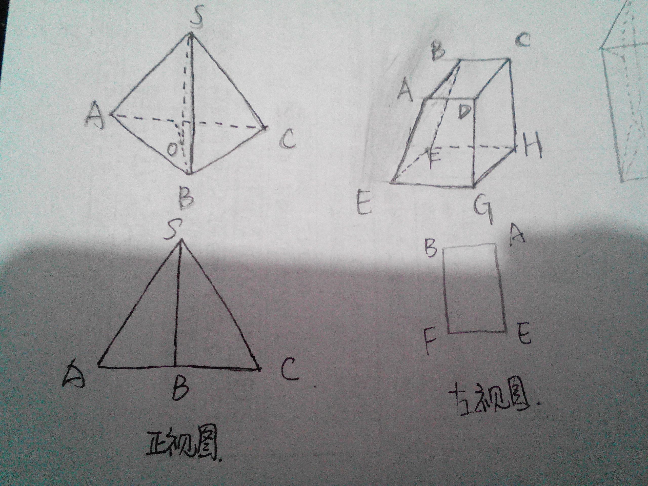 正四面体的三视图