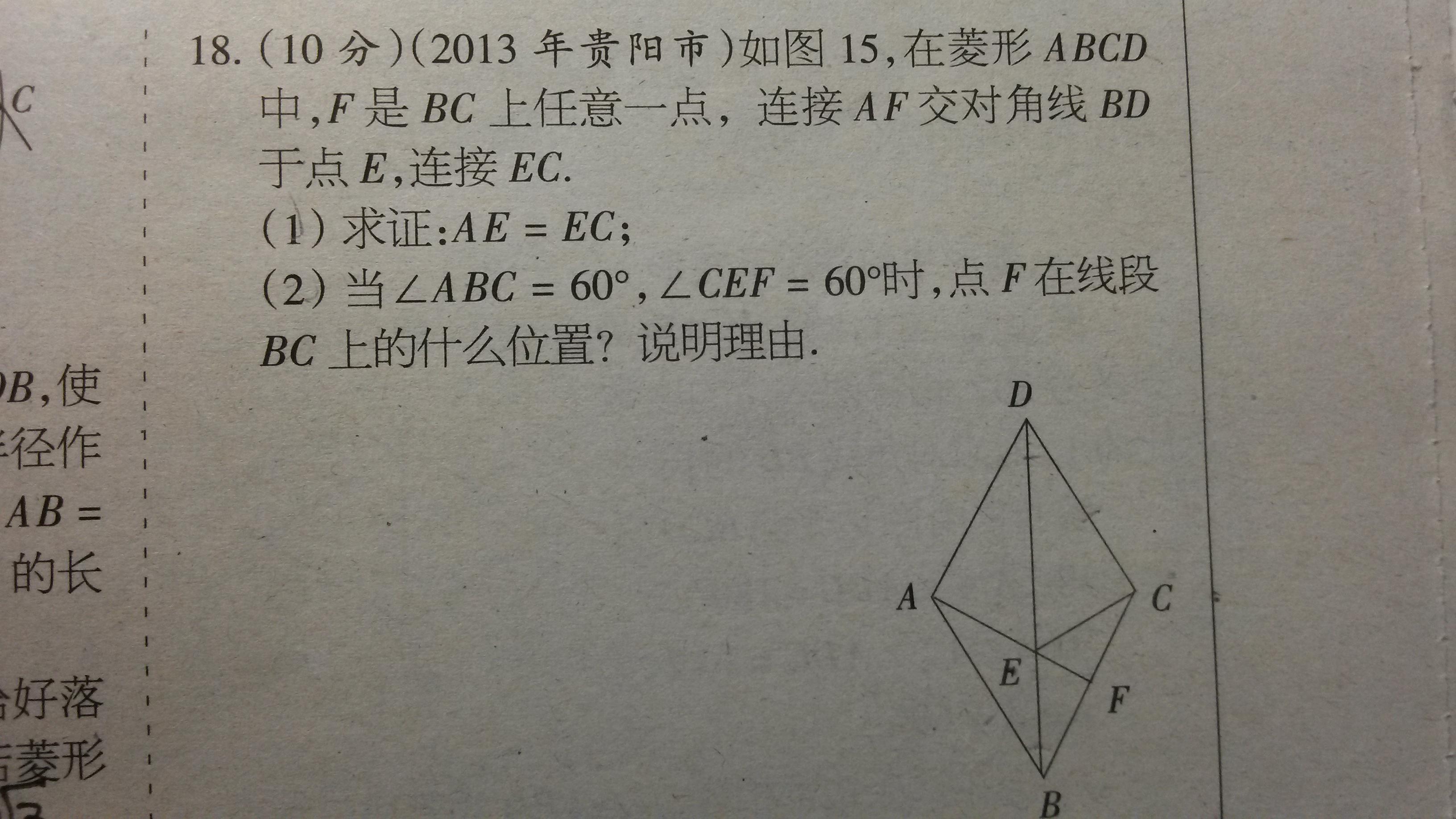 数学 图形变换  修改问题标题还能输入 40字