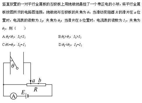 求解下列物理电路问题