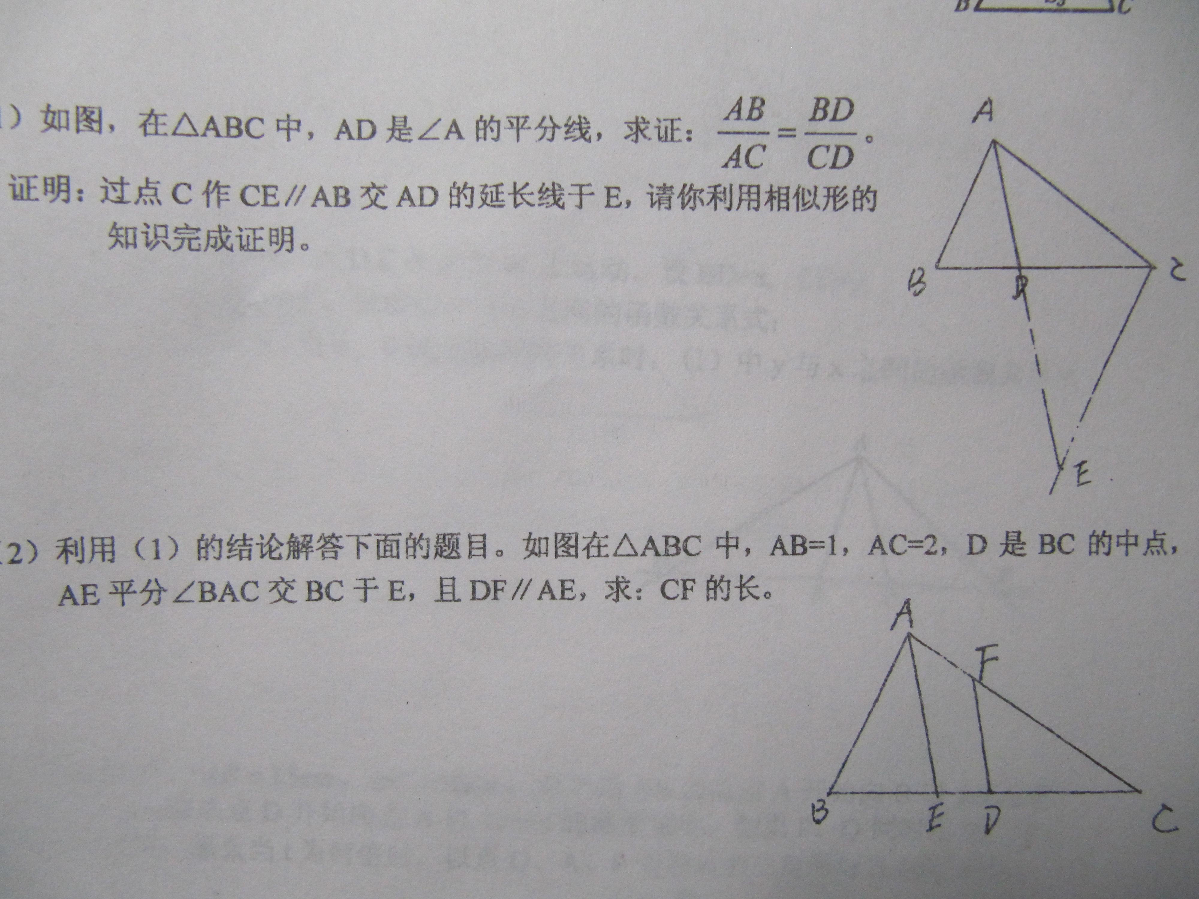 三角形的相似 这是一道题的两小问