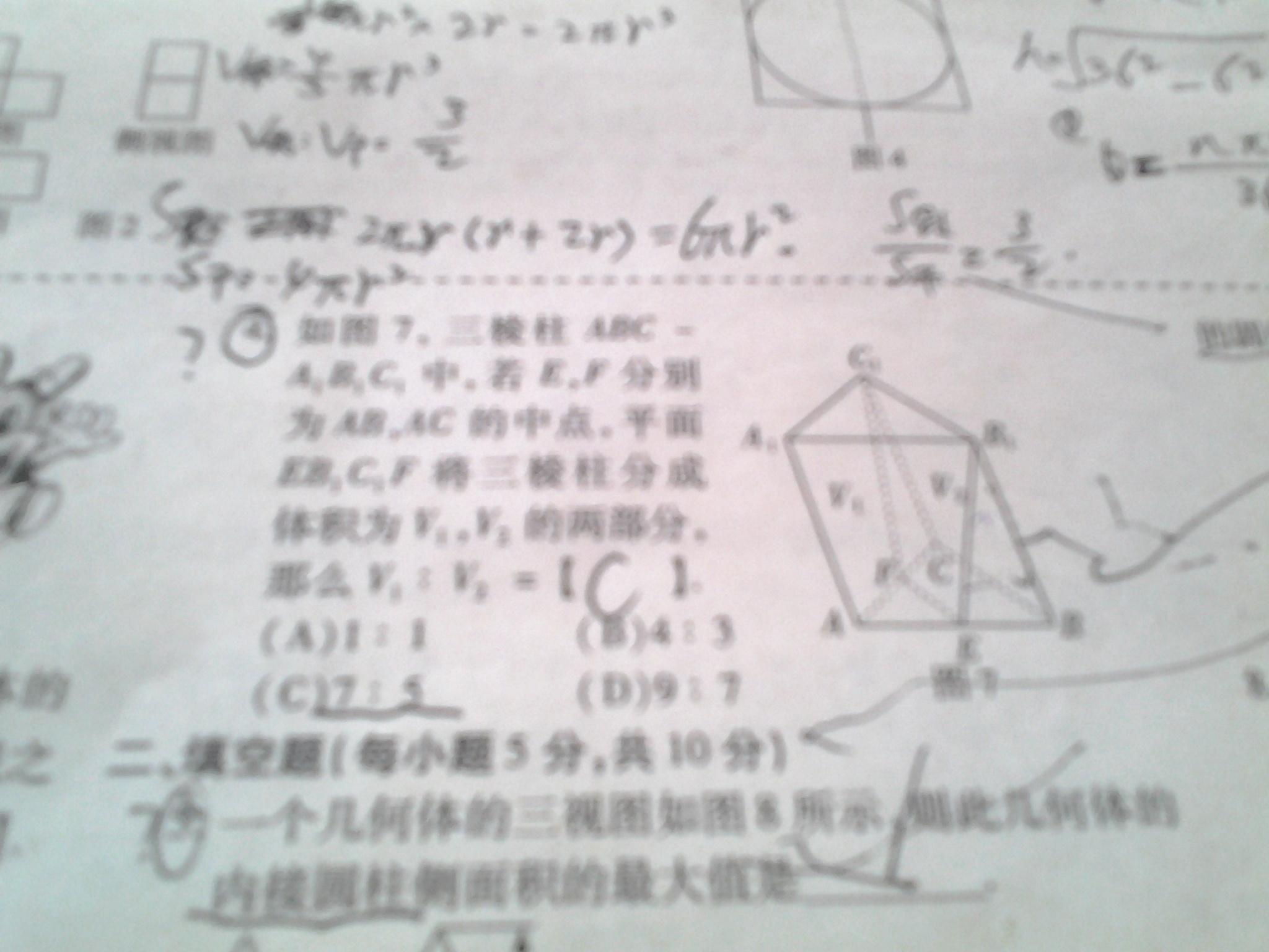空间几何体_立体几何_数学