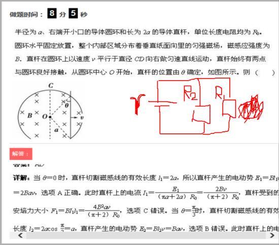 老师,这个是等效电路图,r1=πar=r