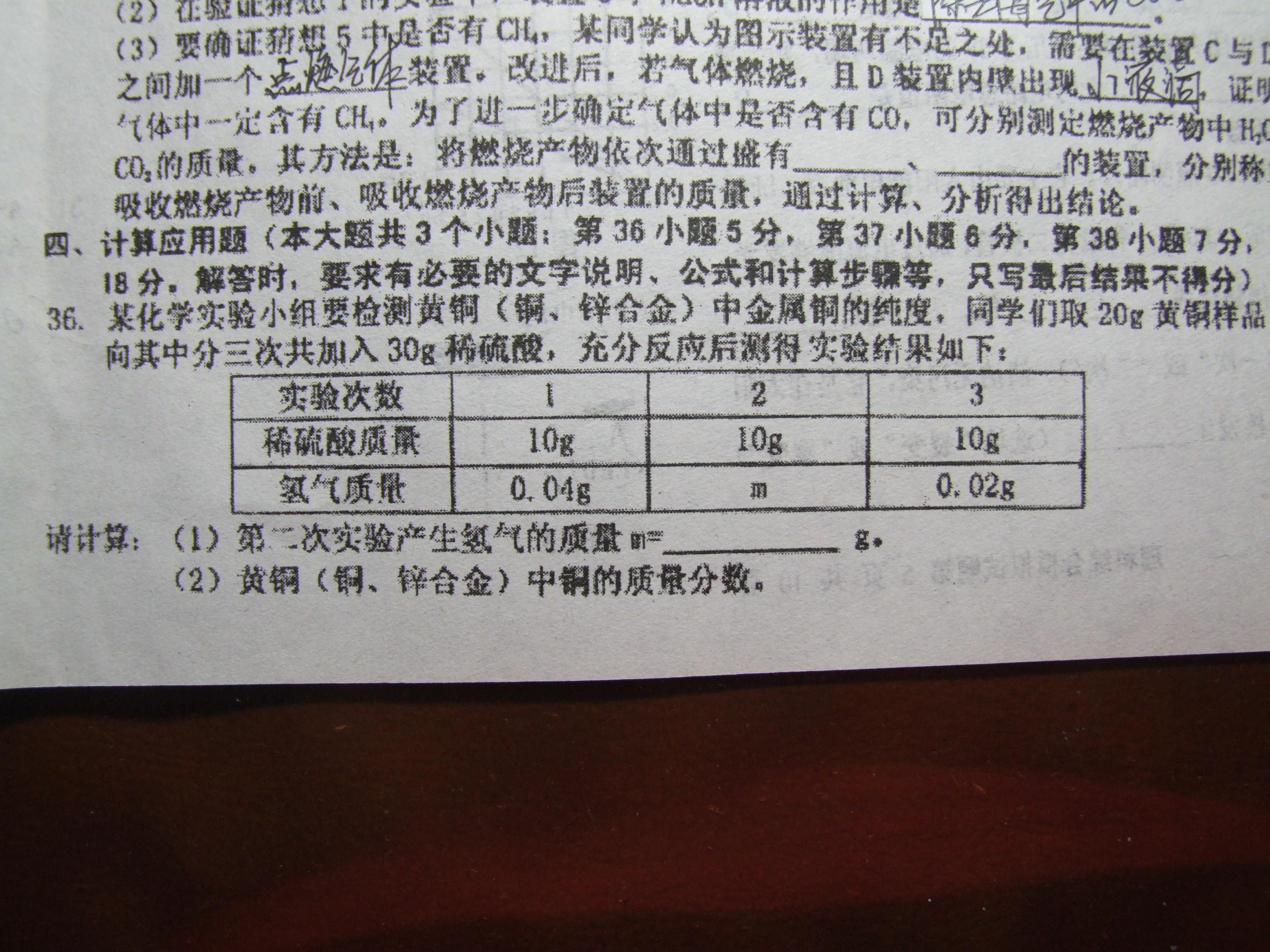 化学方程式计算题-要30道化学方程式计算题