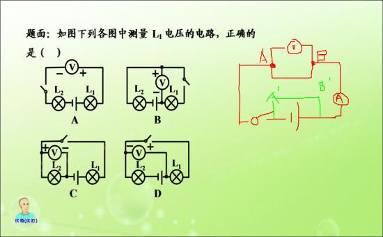 电路,a,b两点是否可以移动为a1 b1 [如图绿笔所示】来测量电源电压