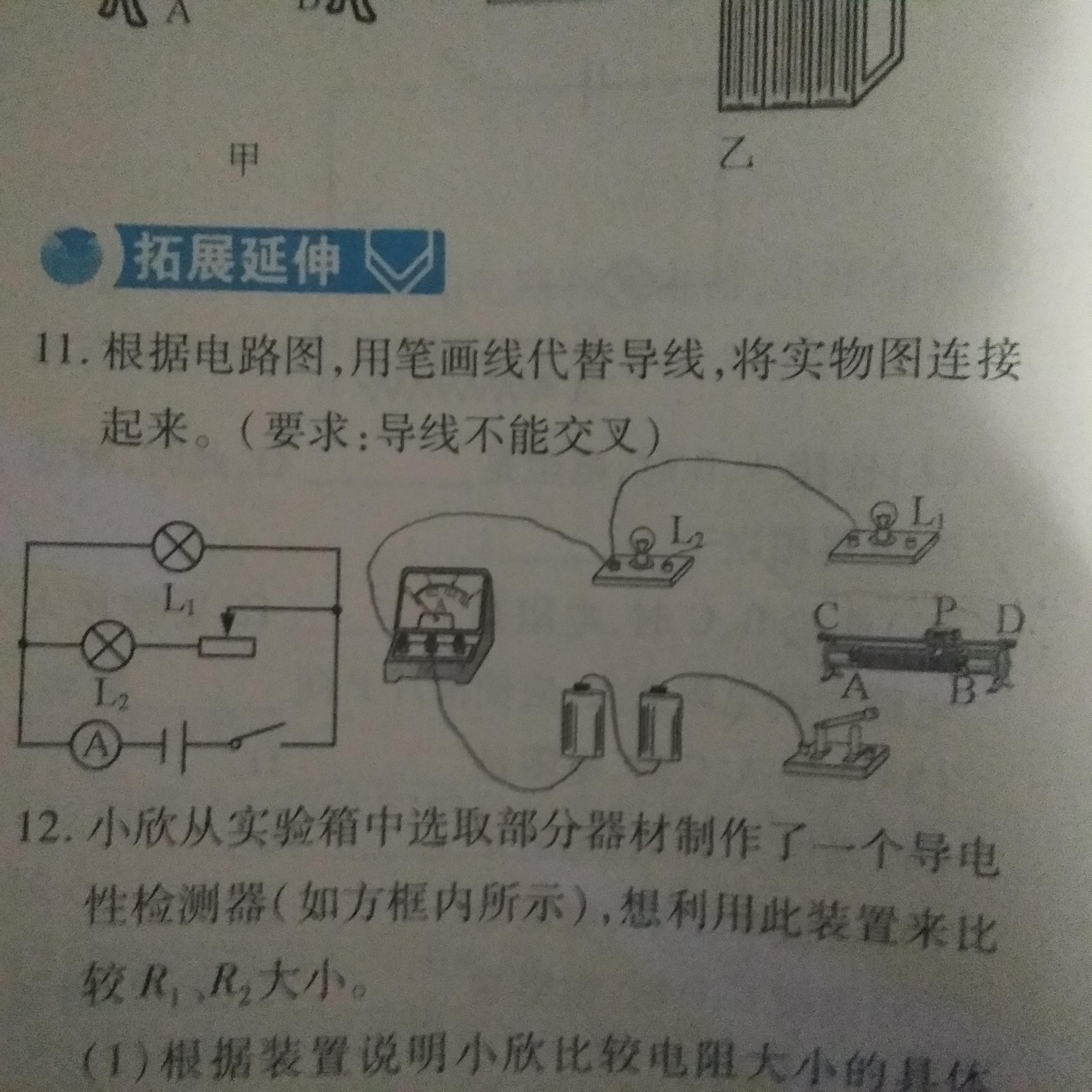 物理电路图题_初三物理电和磁