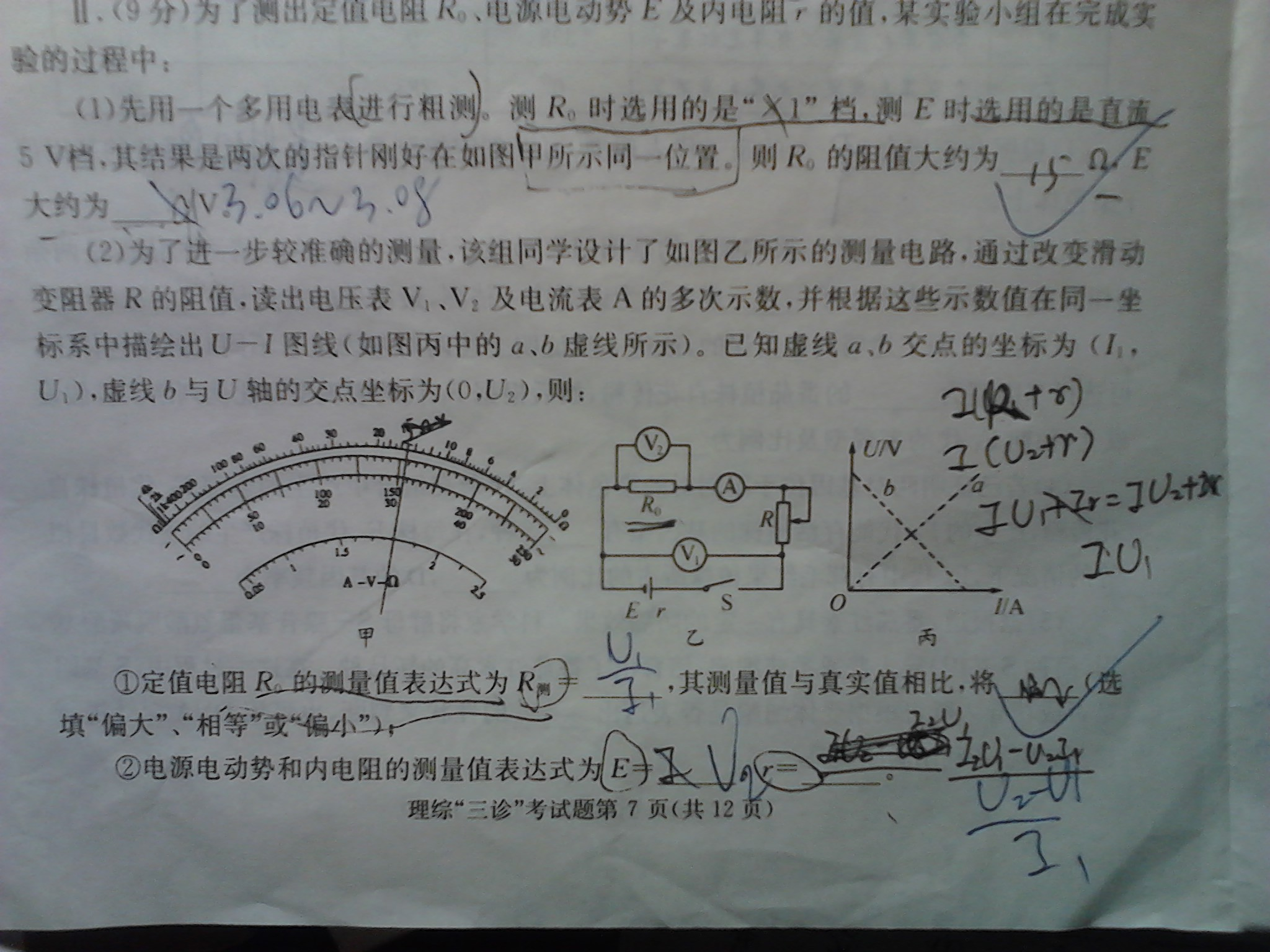 物理电学实验的计算思路