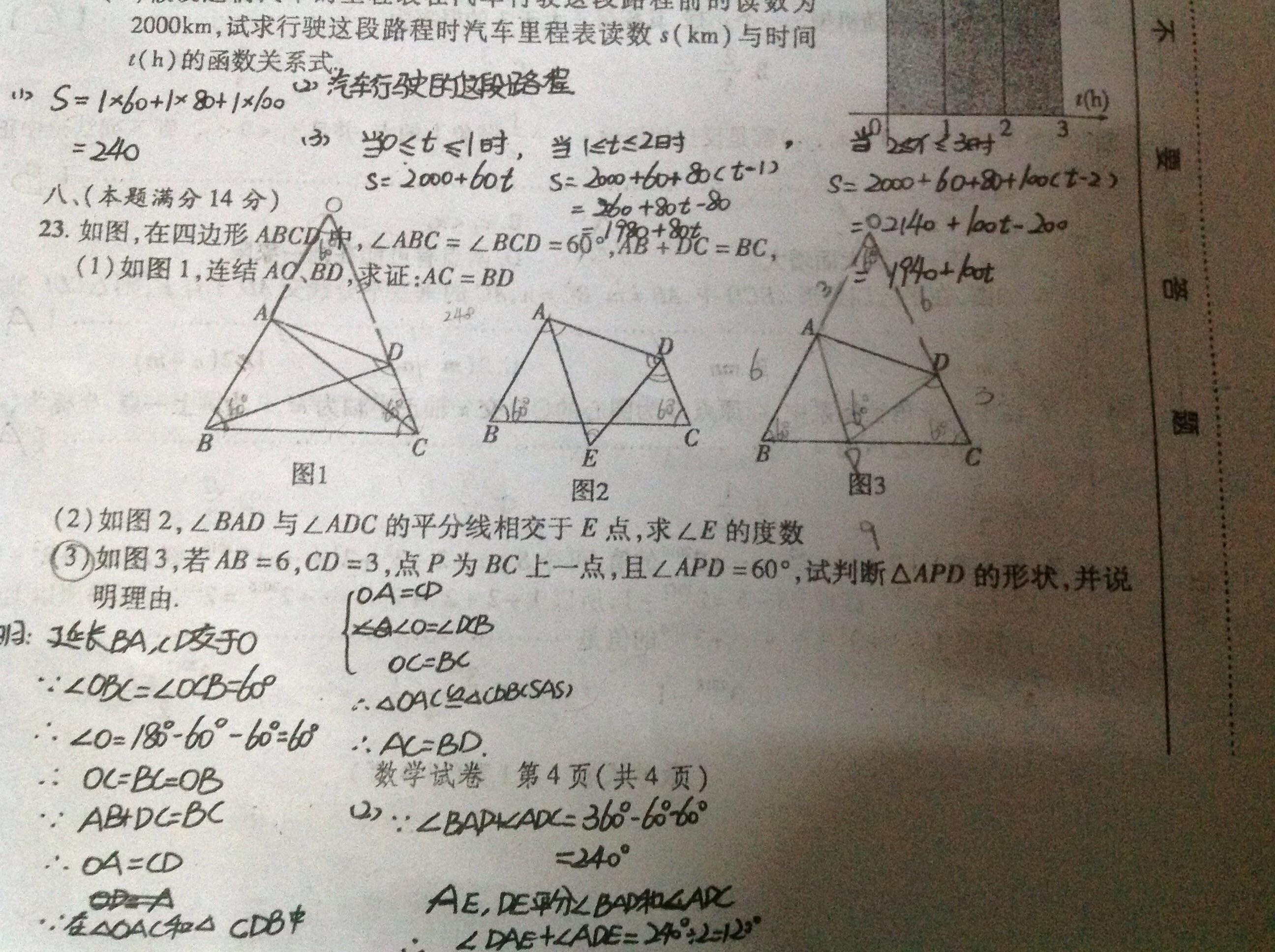 数学三角形_初三数学解直角三角形