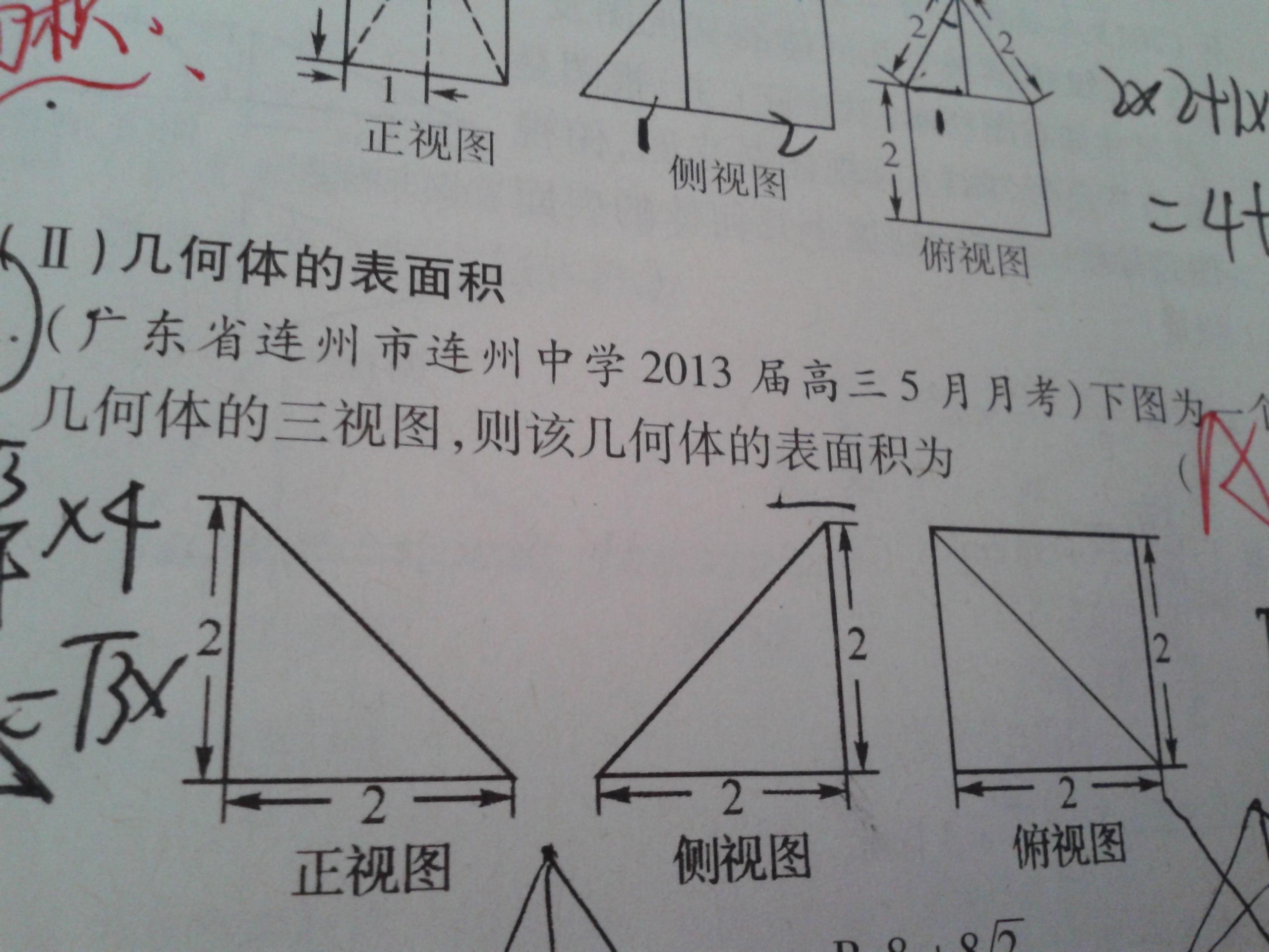 高二数学立体几何知识结构图