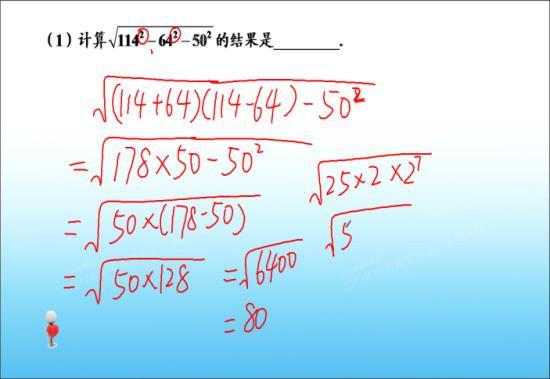 老师能把所有开平方的数开完是几给我列出来_