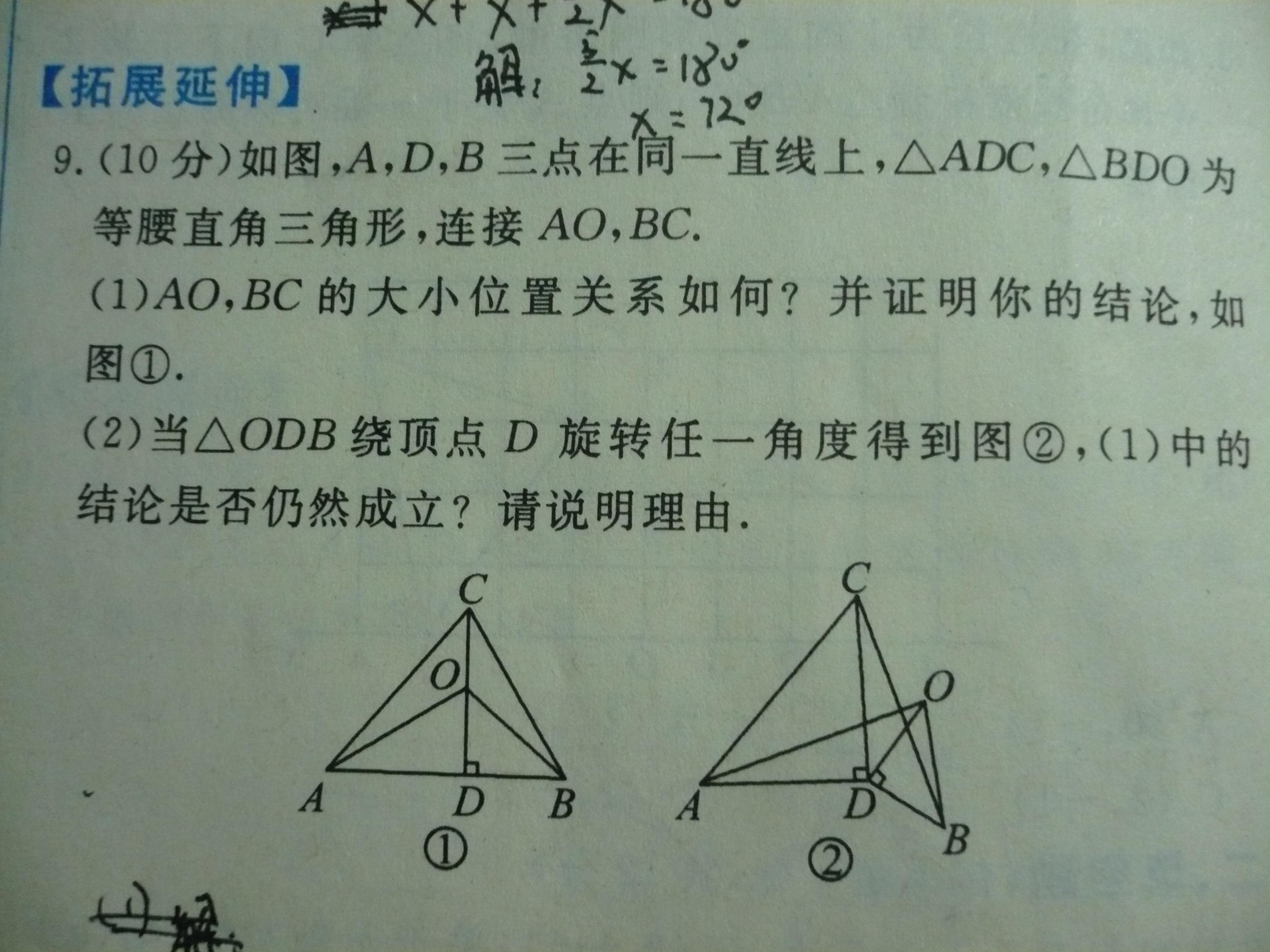 数学拓展延伸题_初二数学几何图形的初步认识图片