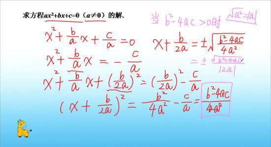 老师您好:分母4a平方开平方,应该是2绝_初三数