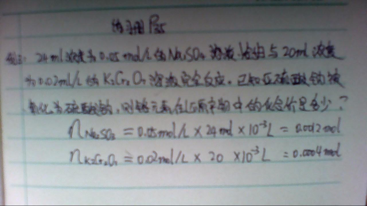 化学方程式的计算_高一化学化学反应原理
