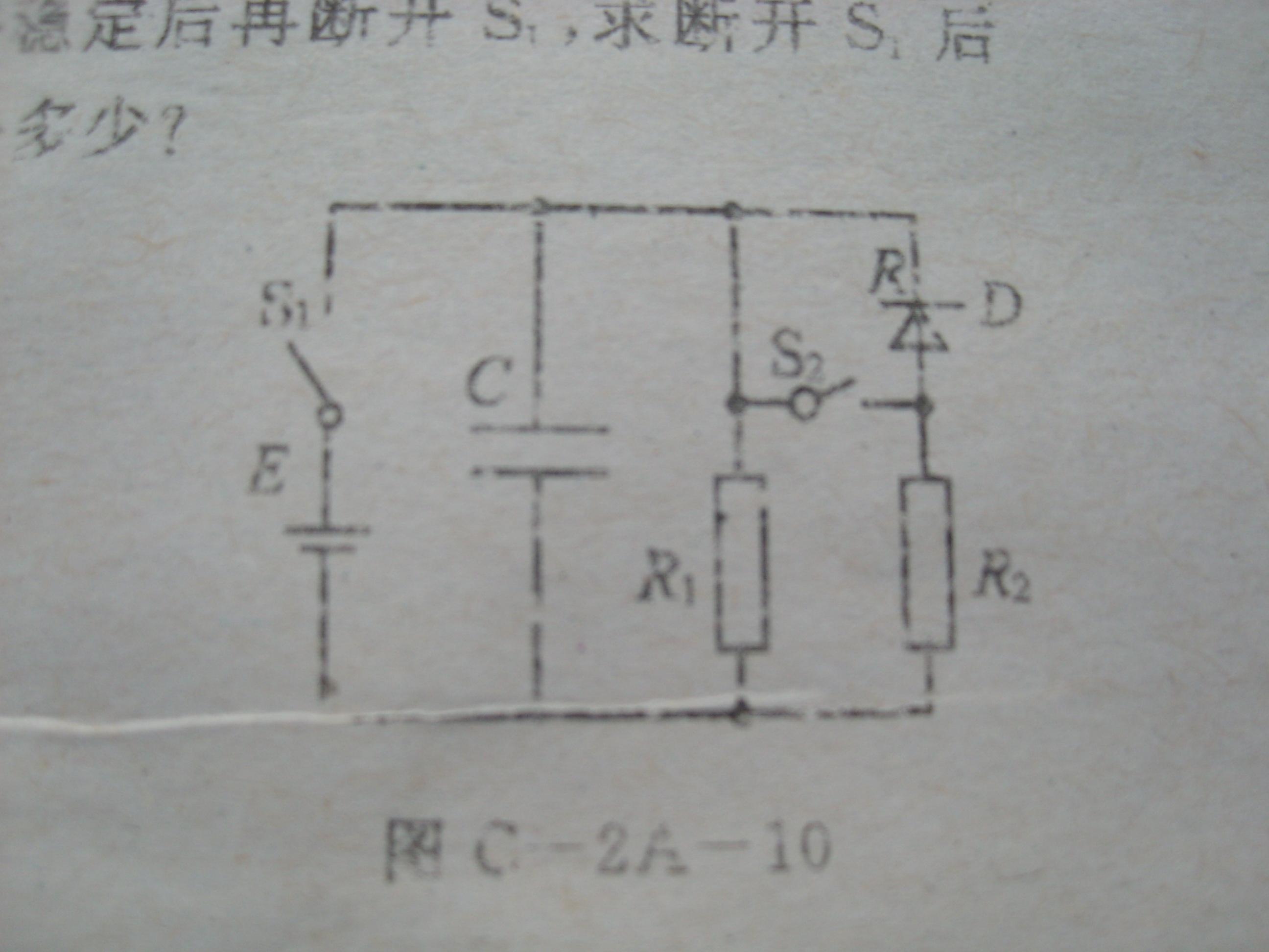 二极管d具有单向导电性,开始时,开关s1闭合,s2断开  (1)合上s2,待电路