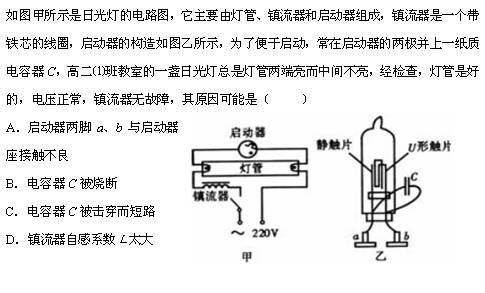 电磁感应日光灯应用 含电容器