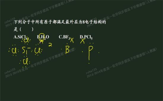 pcl5的电子式怎么写啊