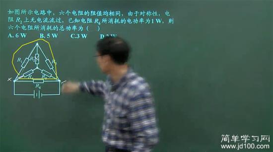 怎么把复杂电阻化简成并联电路图呢_高二物理恒定电流