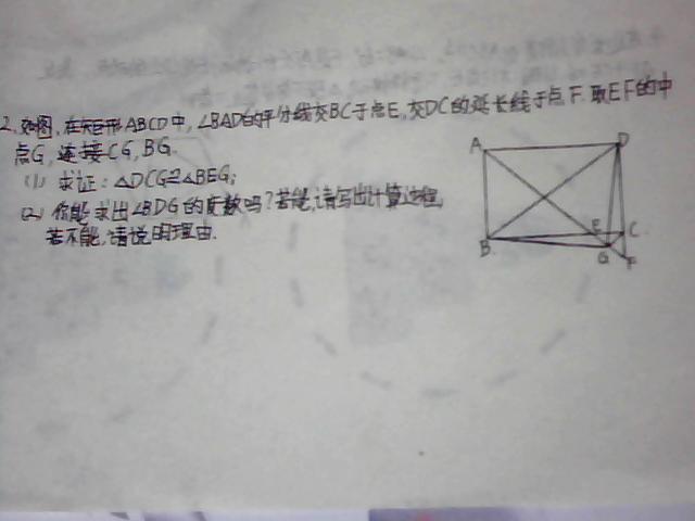几何图形的画法步骤