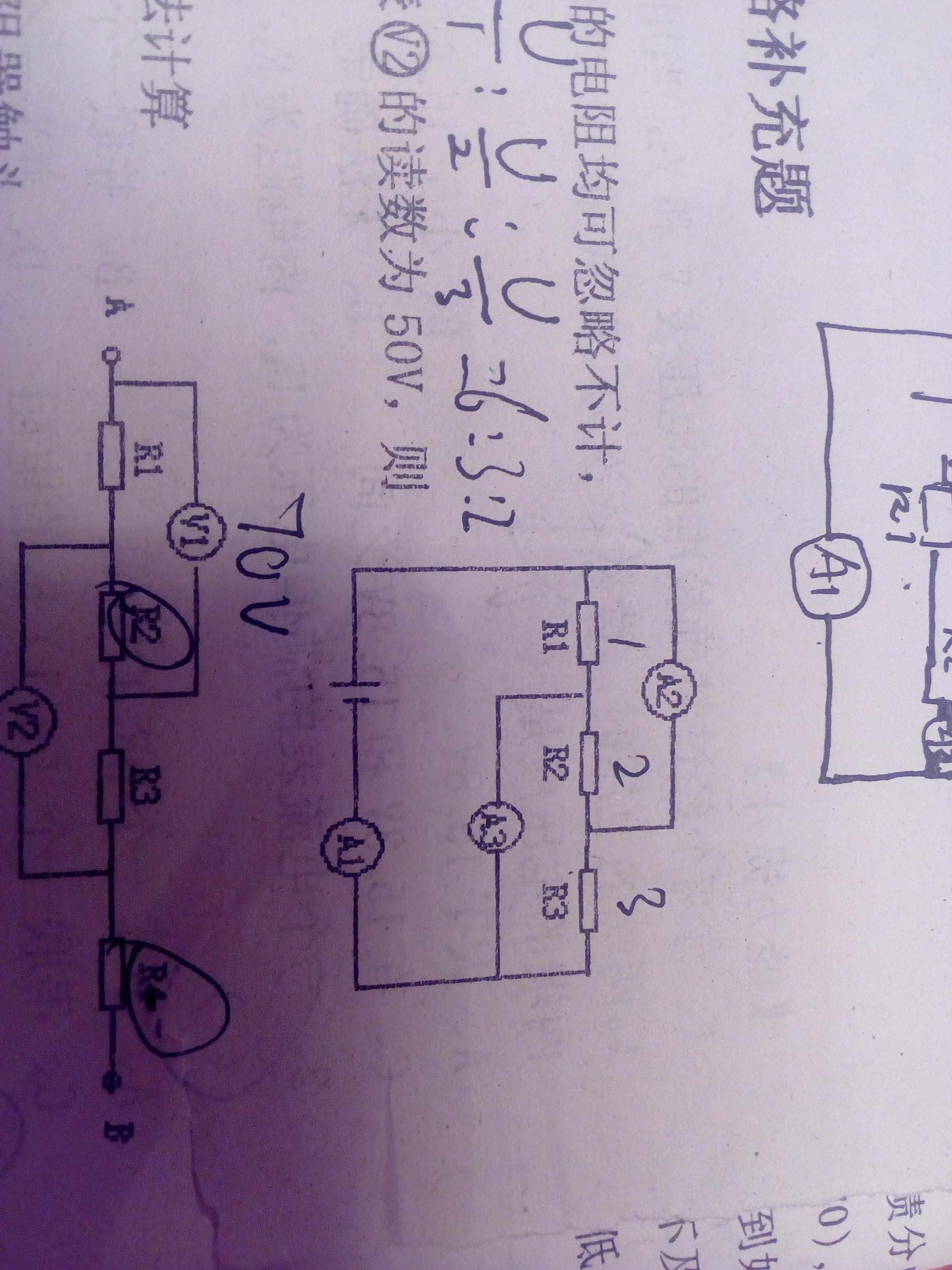 请老师画出简化后的电路图_高二物理恒定电流