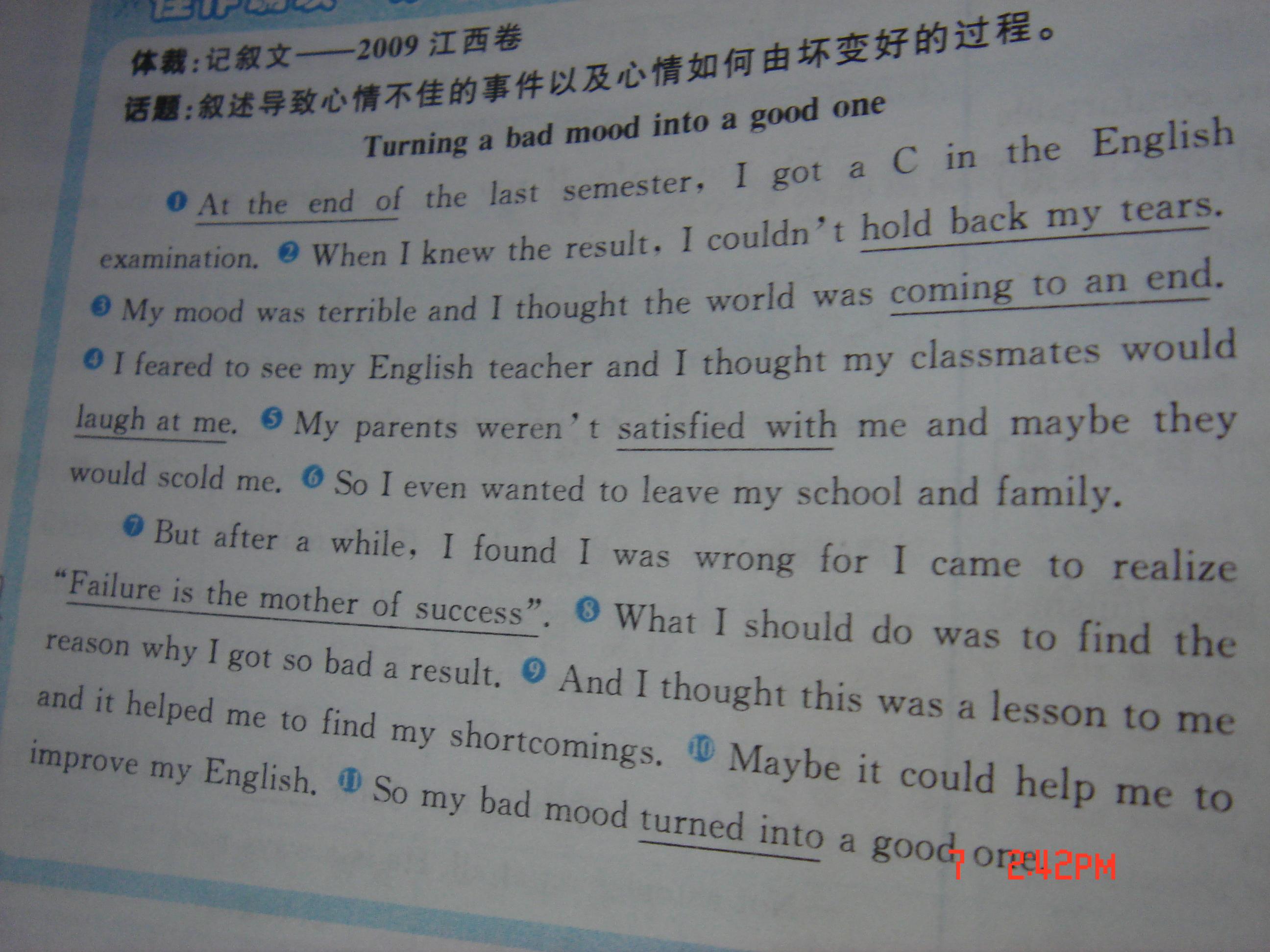 信息中心 高考英语作文写作名人名言(15句)   求高考英语作文素材主题