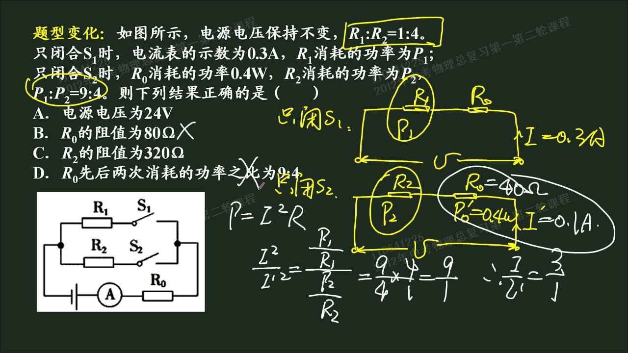 电功率的问题_电和磁_物理_初三_简单学习答疑网