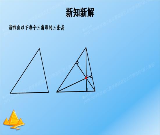 画三角形的高,使用实线还是虚线_初二数学