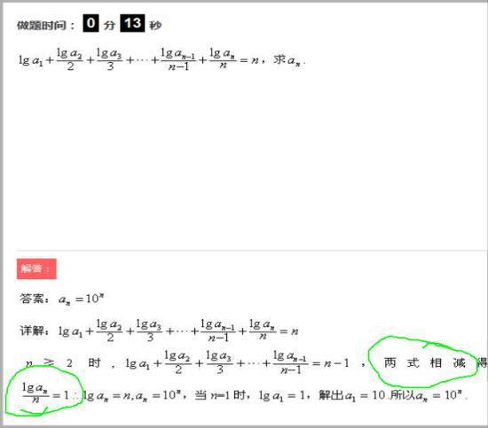 是不是因为是LG函数所以才能用减法 _高一数