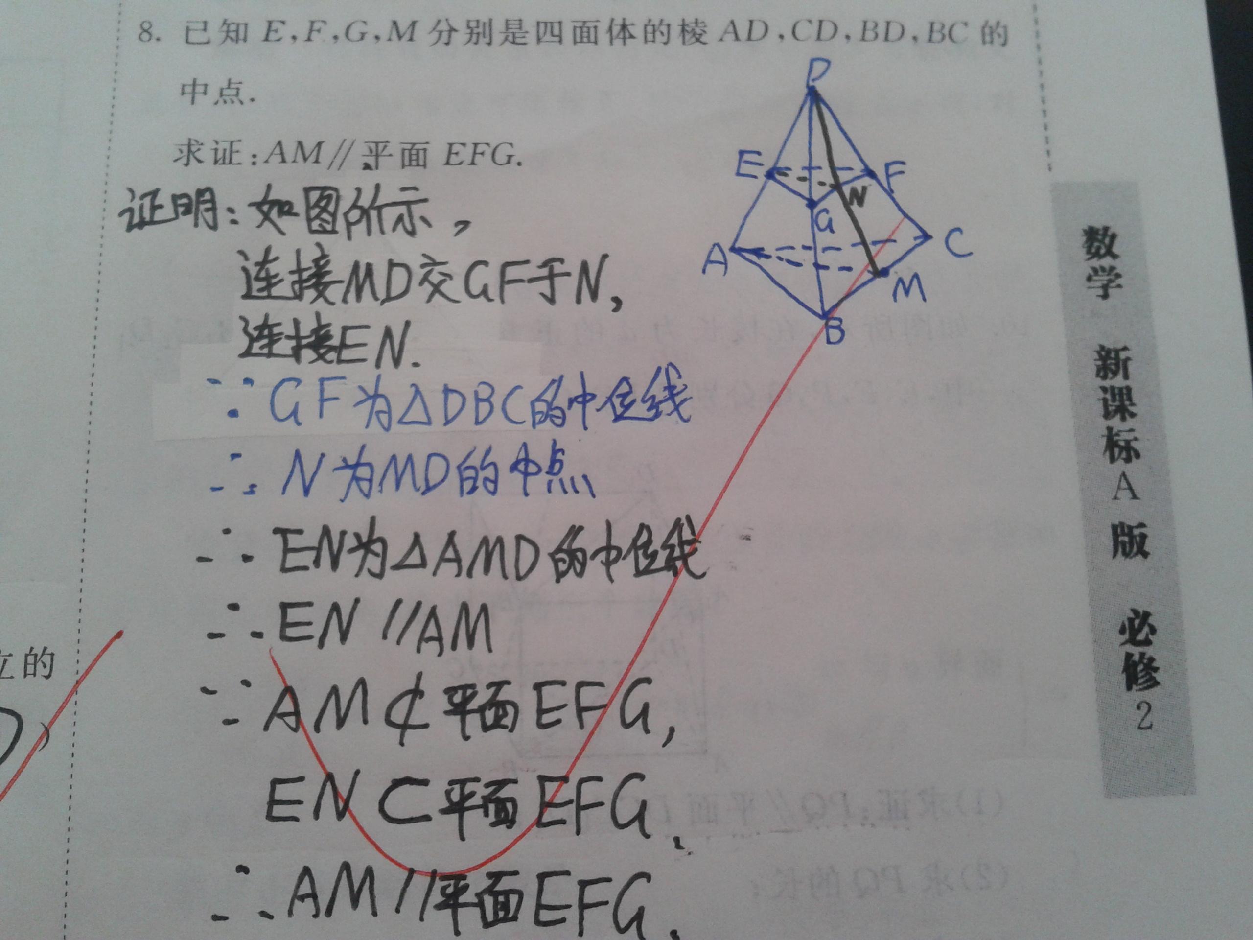立体几何_不确定_数学