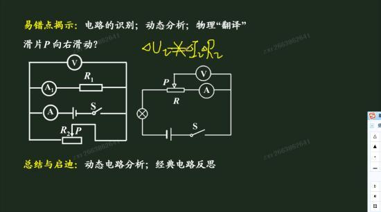 电路中三角符号u1 是什么意思?