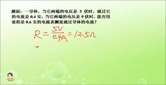 在并联电路中,总电阻的倒数等于各个电阻倒