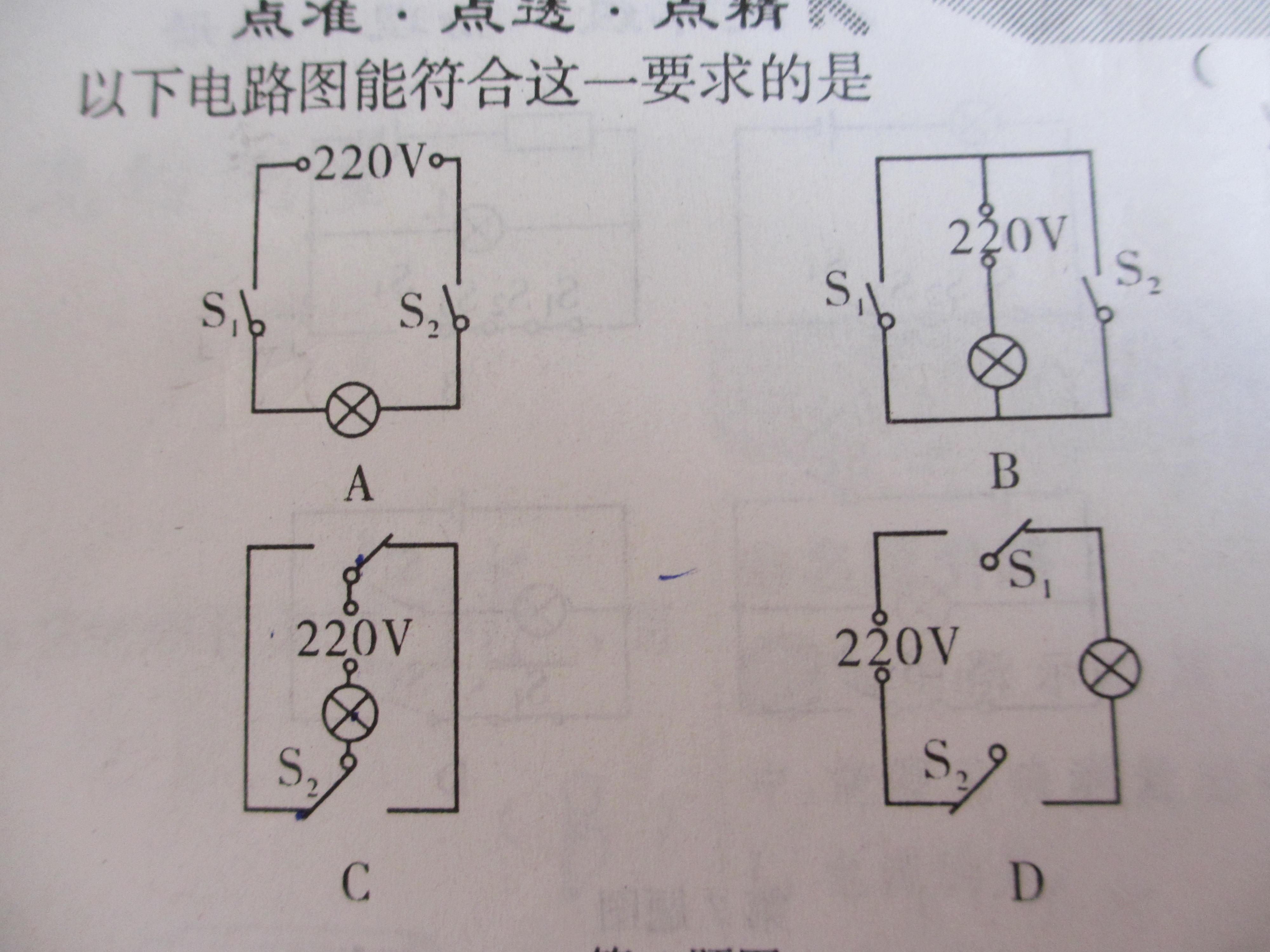 串联和并联_初三物理电和磁
