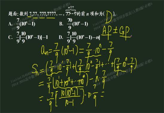 数学 数列  修改问题标题还能输入