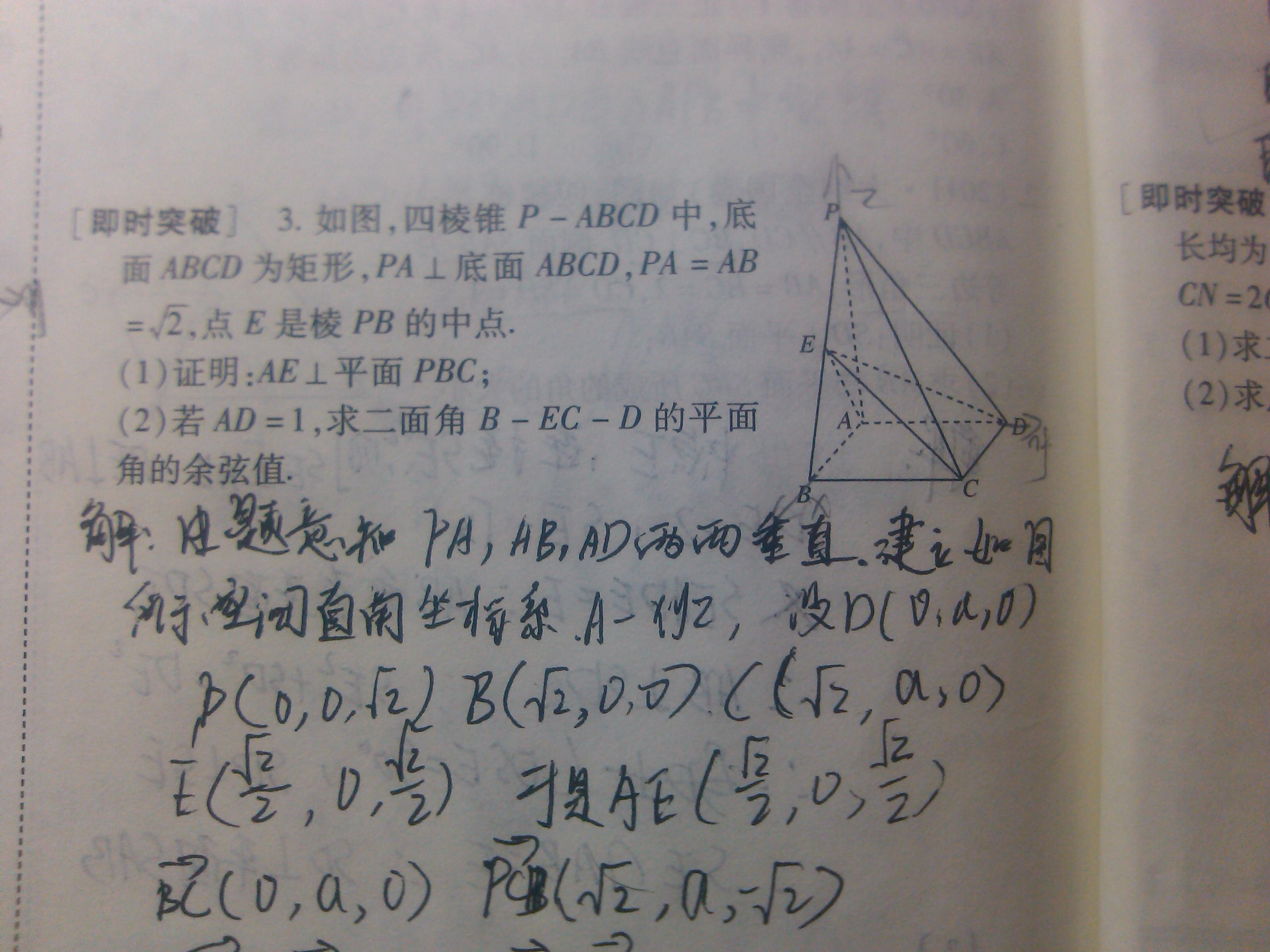 立体几何_高二数学立体几何