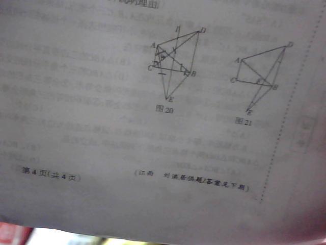 八年级上册几何题,请快速回答._初二数学几何图形的图片
