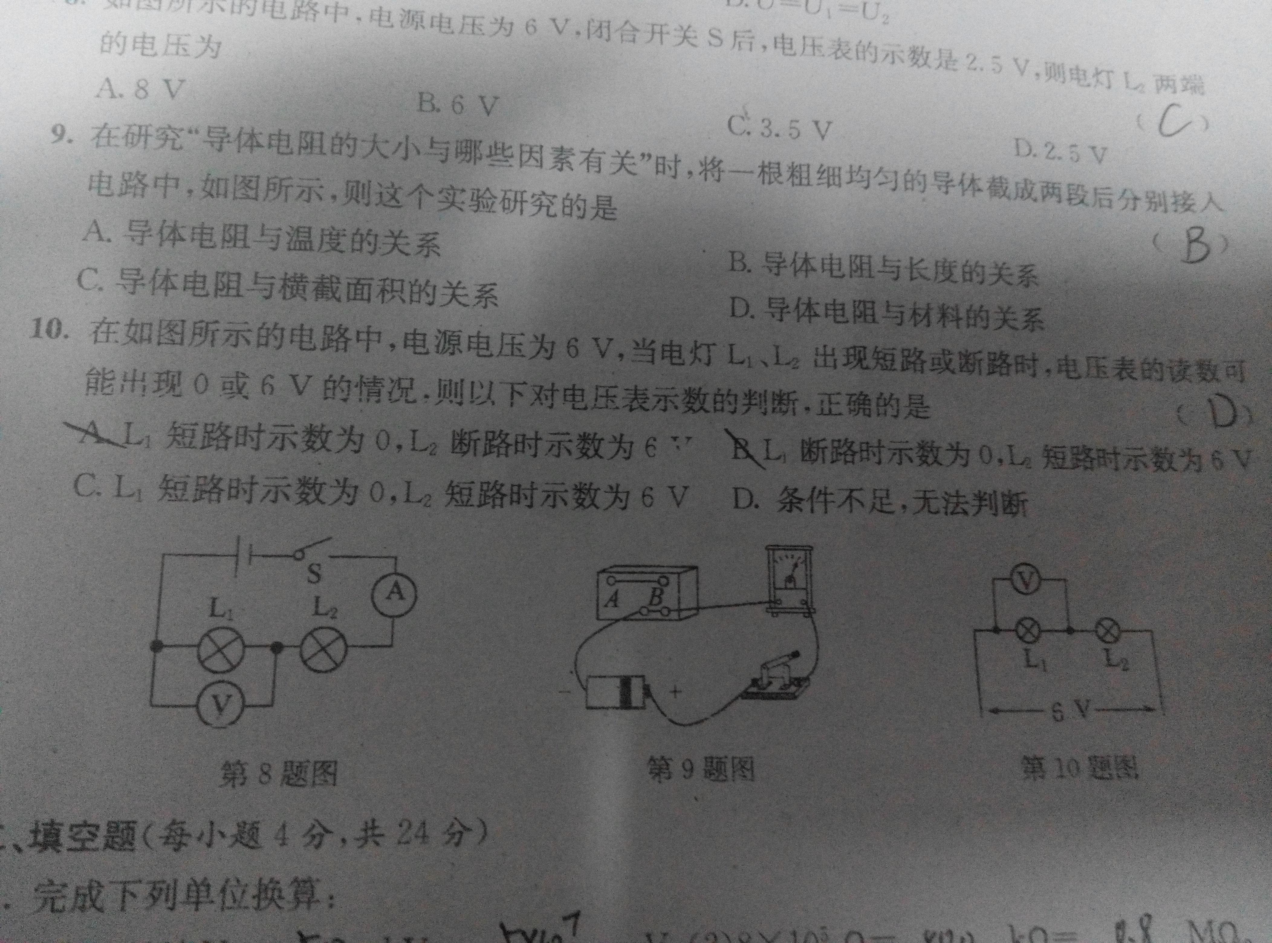 电路故障判断_初三物理物态变化