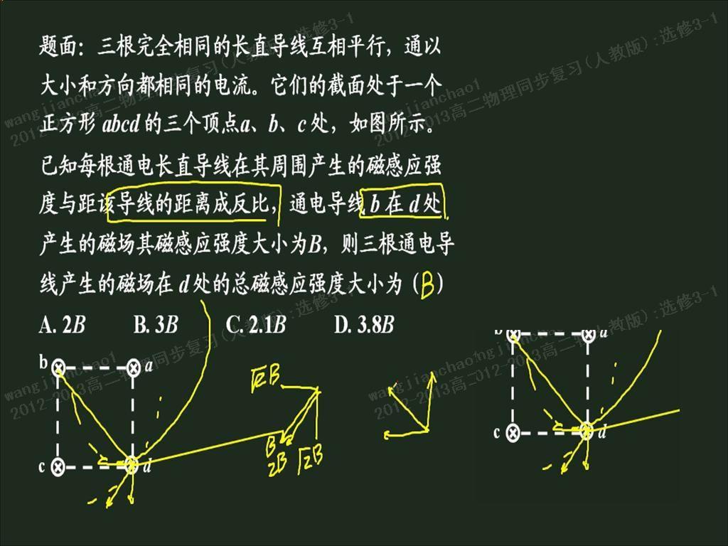 高二物理磁场知识点归纳
