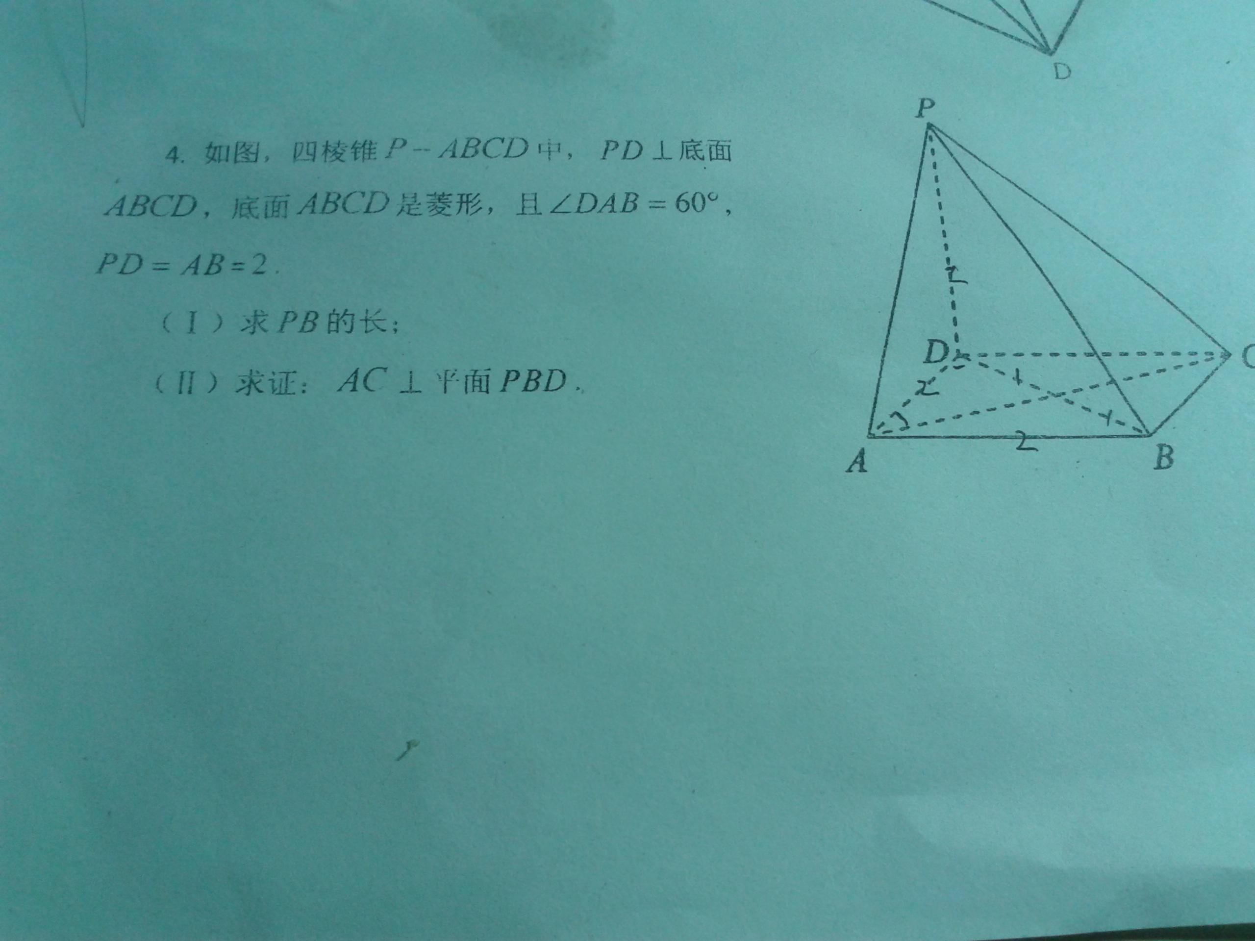 数学_高二数学立体几何