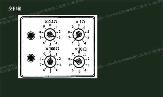 电阻箱与变阻箱之间有什么区别?