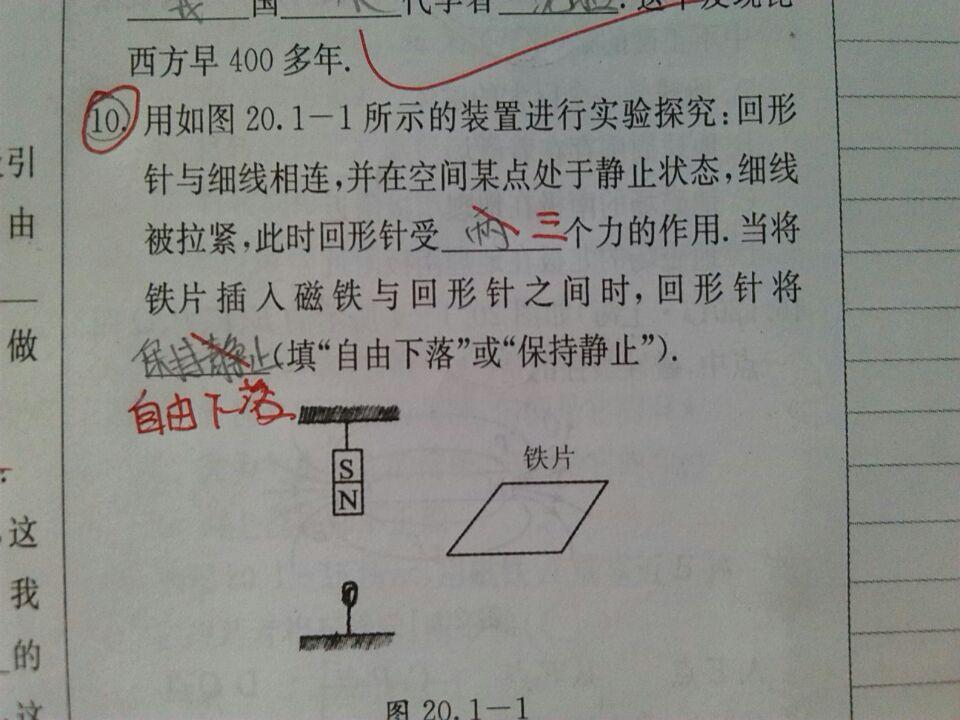 九年级物理电和磁试题选