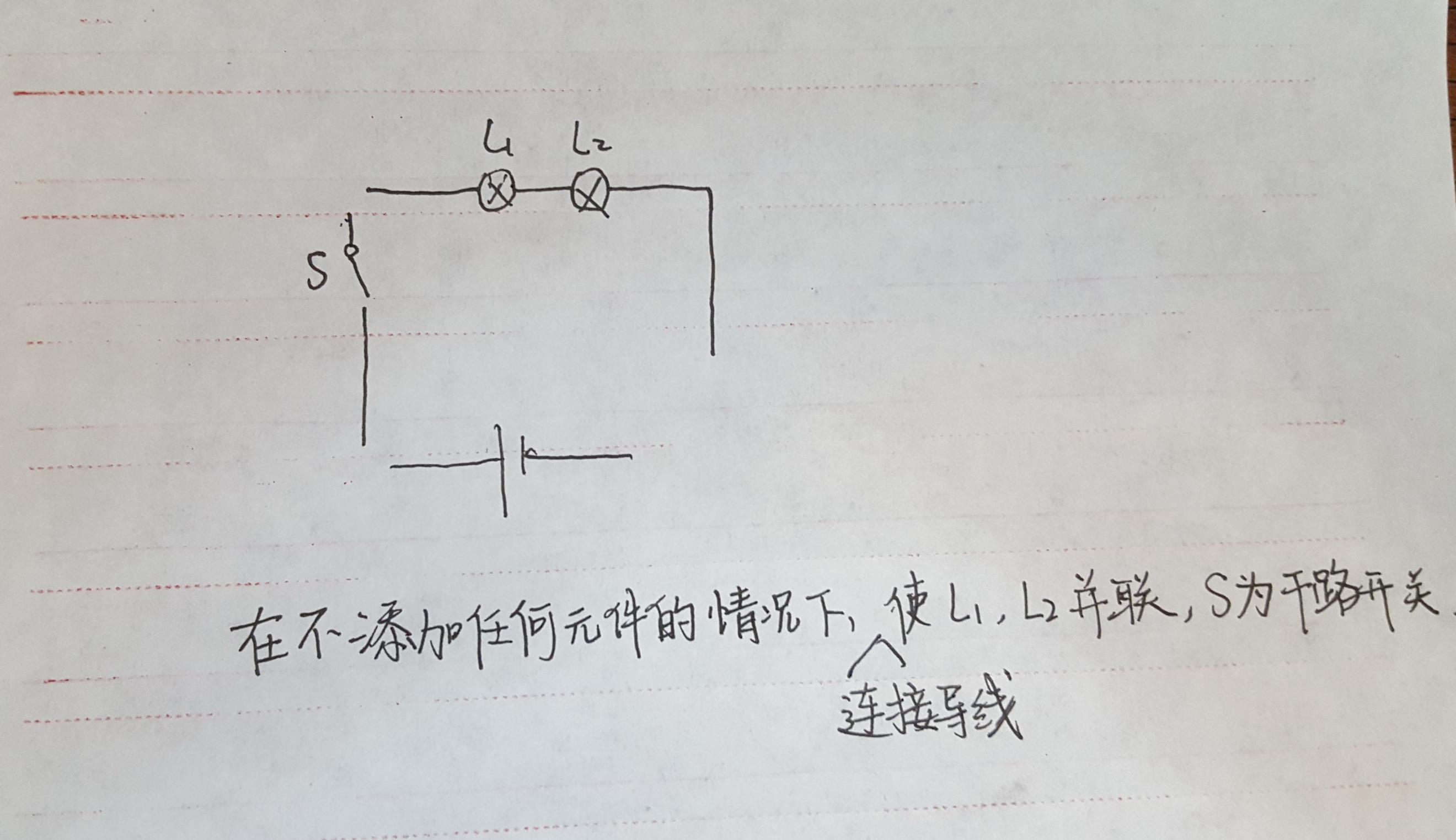 连接电路图_初三物理电和磁