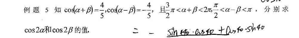 sx三角函数的恒等变换2