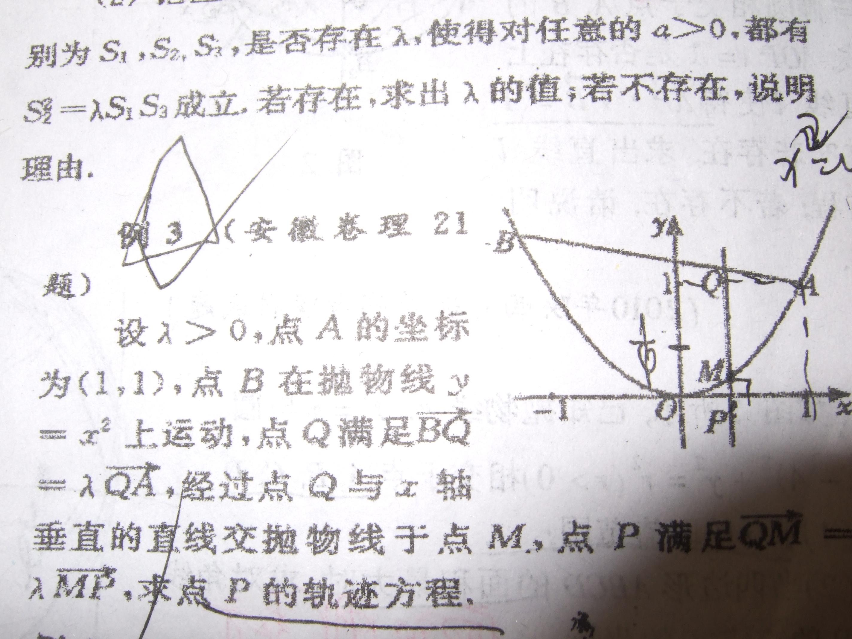 数学圆锥曲线