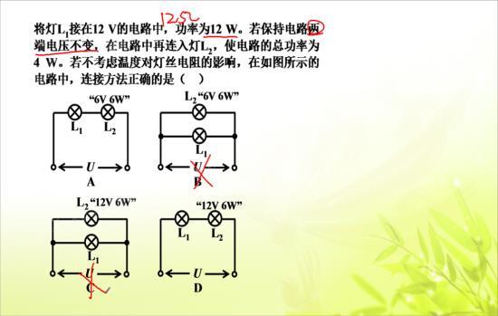 视频里老师说总电流减小,总电_初三物理