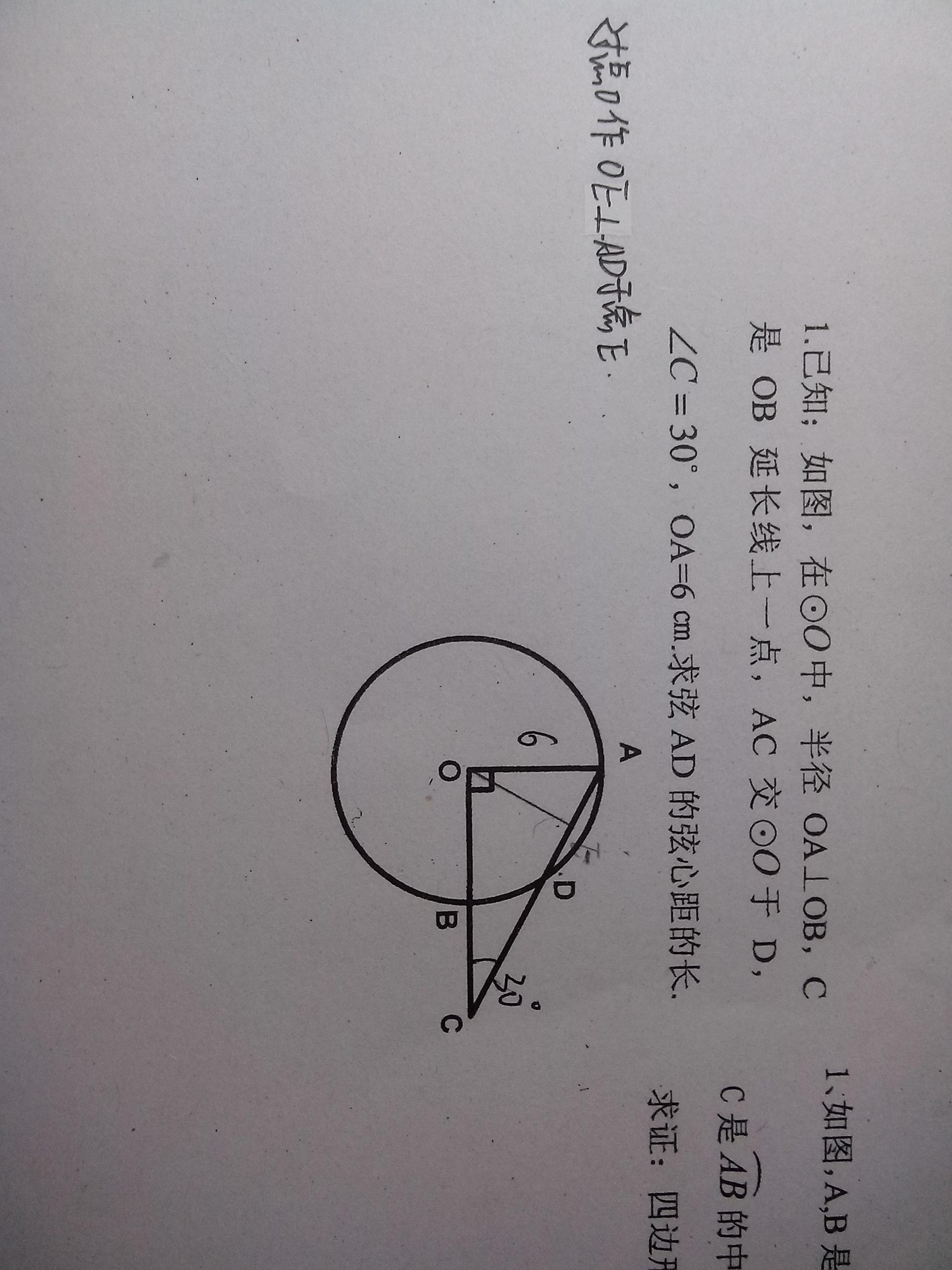 数学 圆  修改问题标题还能输入 40字 zyy197346825等1人,赞同这是一