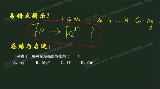 为什么fe对应的铁离子是正2价的