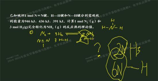 为什么2mol氨气分子要6mol氮氢键