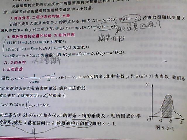 离散型随机变量的均值方差性质