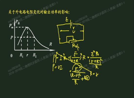高二物理恒定电流