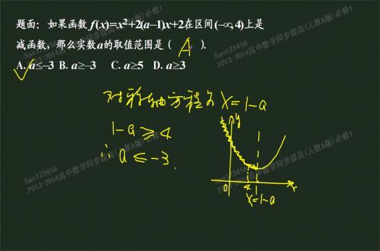 粗画二次函数图象时的方法,如三点一线的三