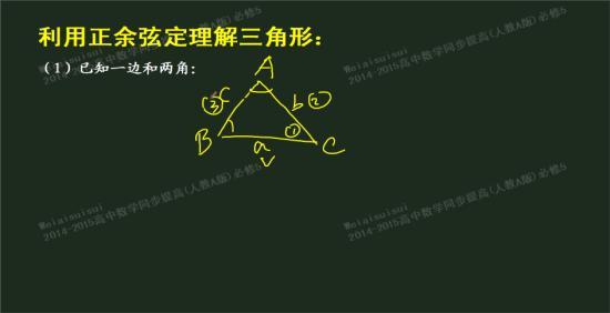 三角形的正弦 余弦 正切值