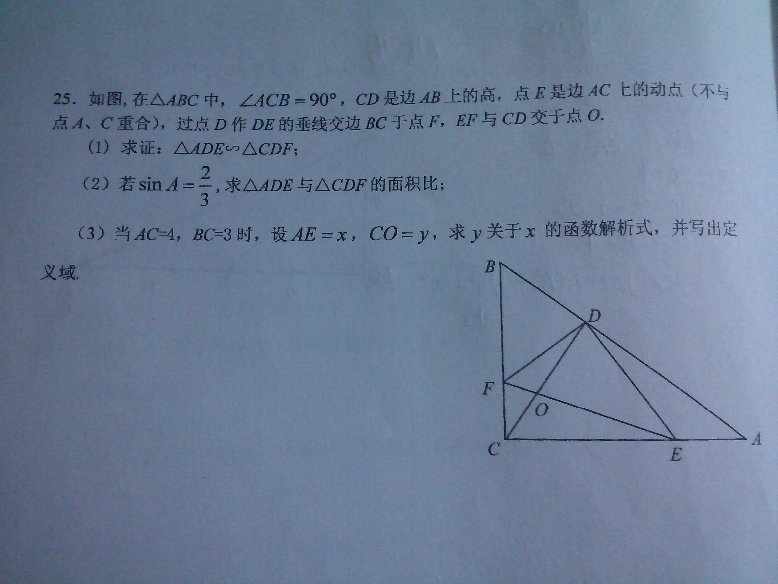 七年级数学几何题难题图片
